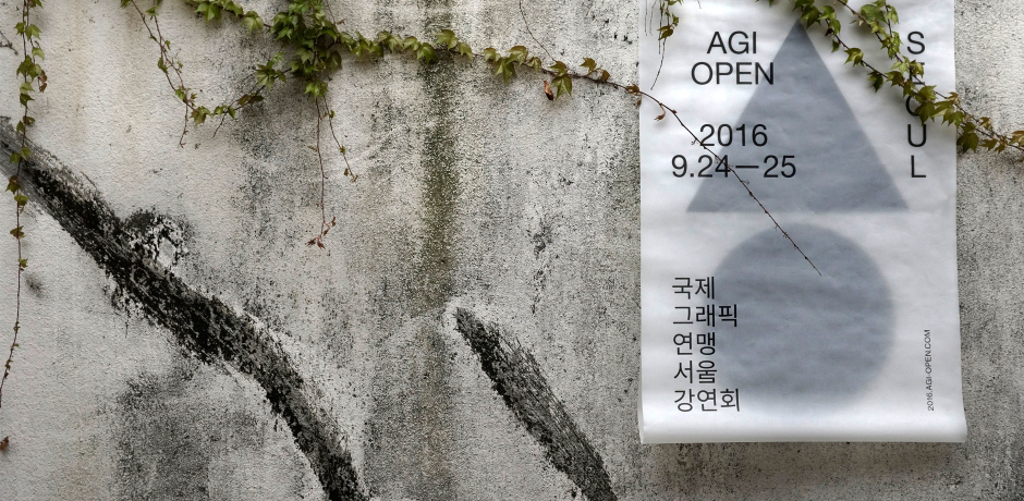 agi-poster